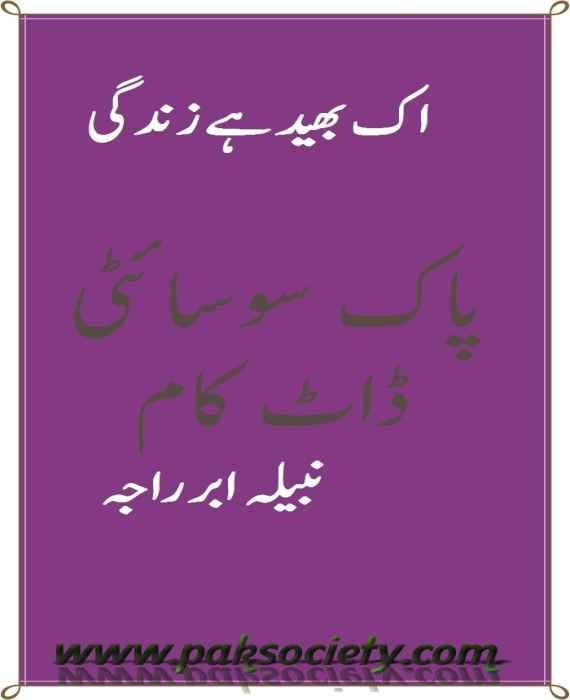 Ik Bhaid Hai Zindagi
