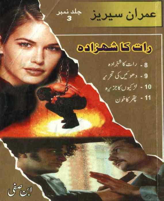 Imran Series Jild 03