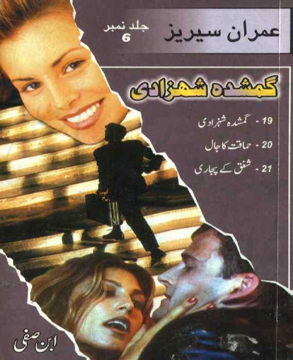 Imran Series Jild 06