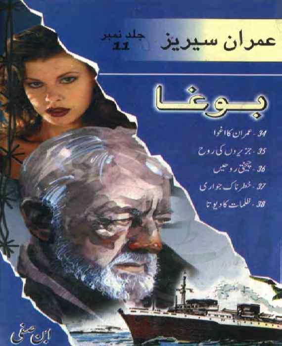 Imran Series Jild 11