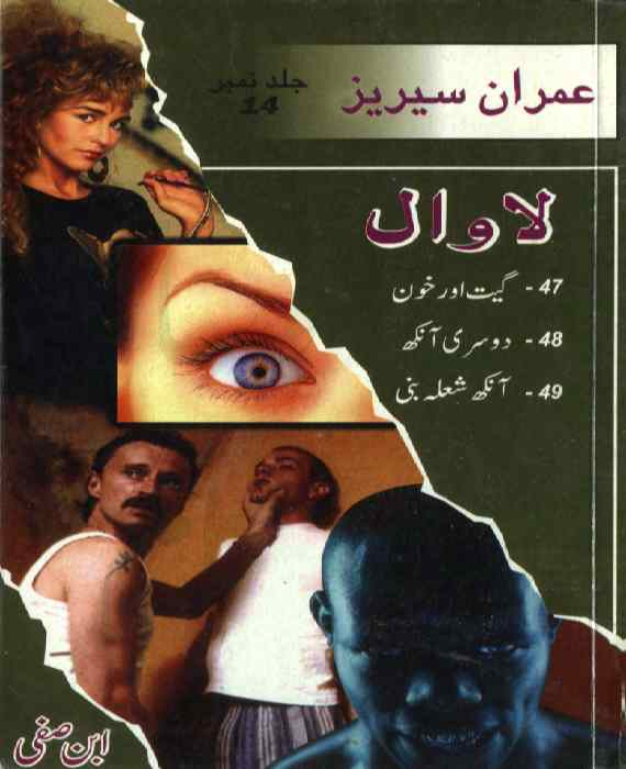Imran Series Jild 14