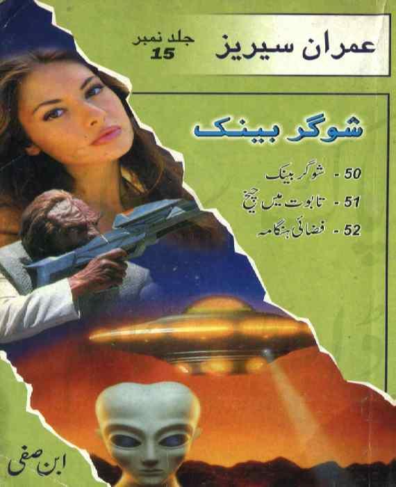 Imran Series Jild 15