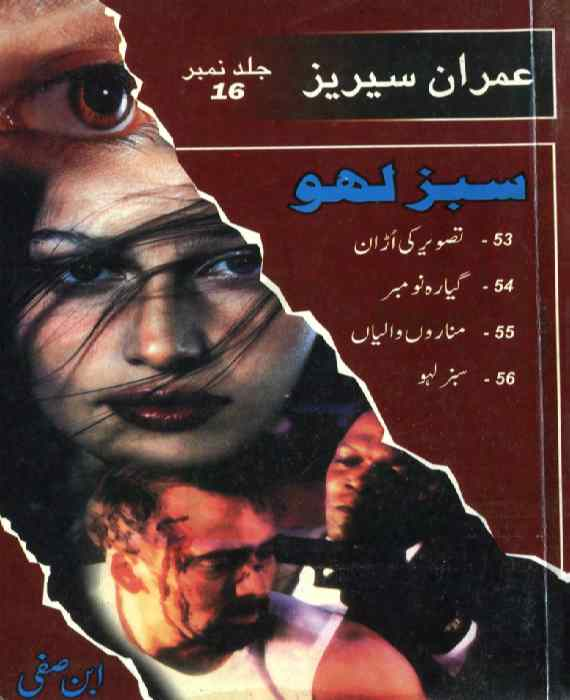 Imran Series Jild 16