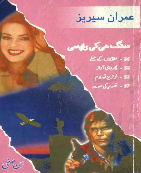 Imran Series Jild 19