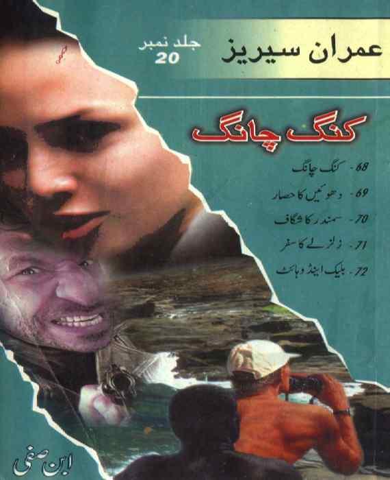 Imran Series Jild 20