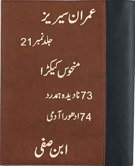 Imran Series Jild 21 « Ibn-E-Safi « Imran Series « Reading Section