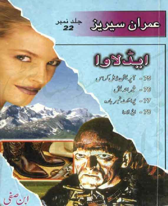 Imran Series Jild 22
