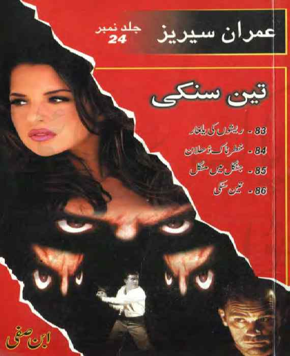 Imran Series Jild 24