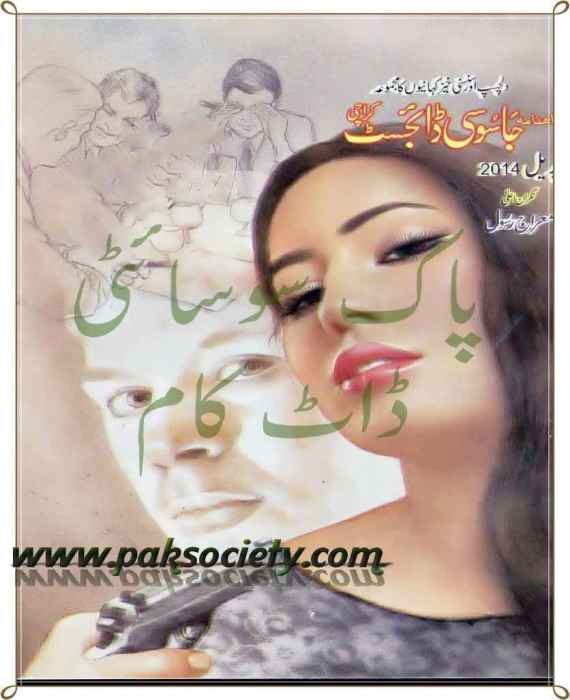 Jasoosi Digest April 2014