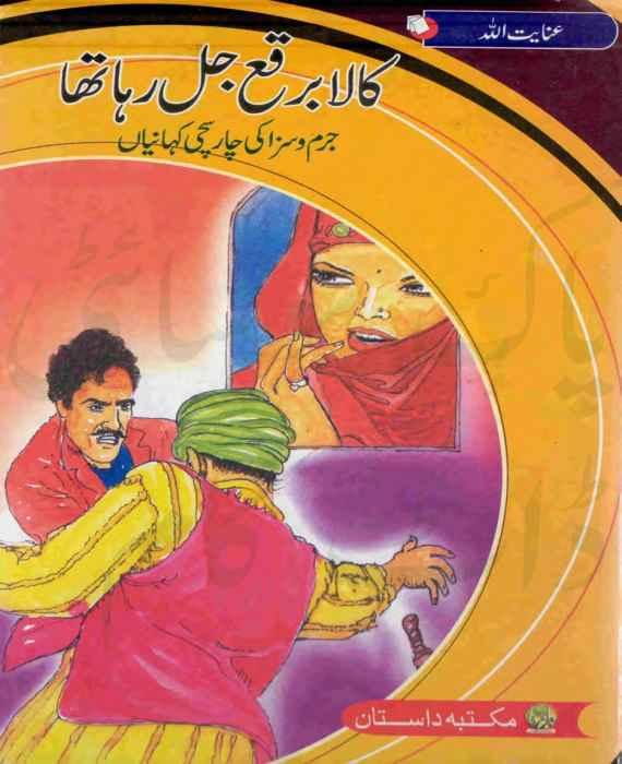 Kala Burqa Jal Raha Tha