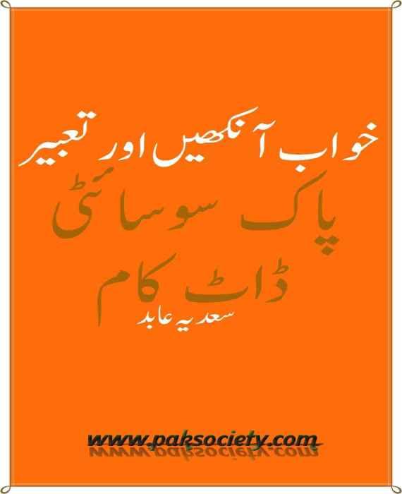 Khawab Aankhen Or Tabeer