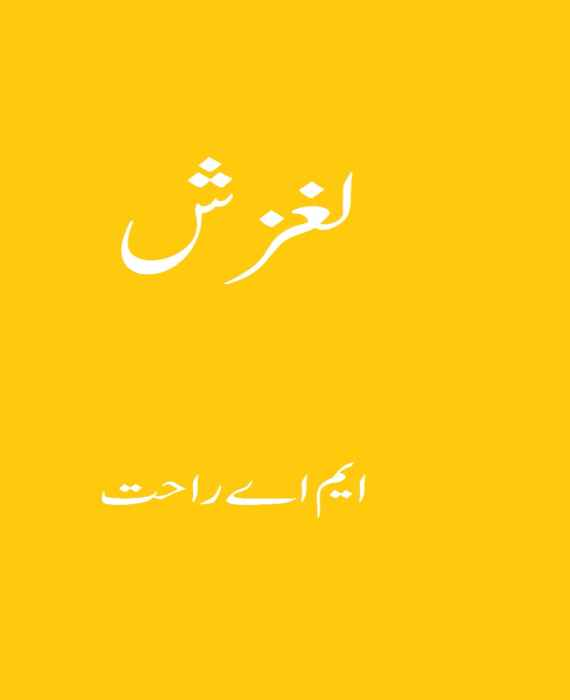 Laghzish By M.A Rahat