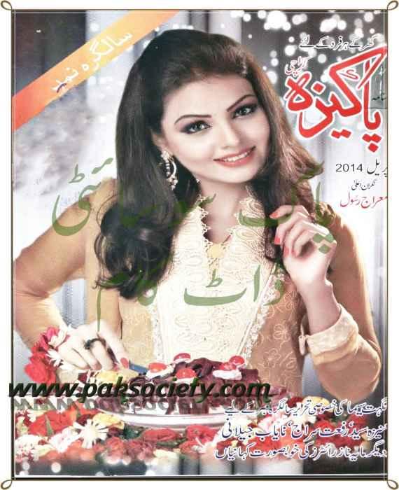 Pakeezah Digest April 2014