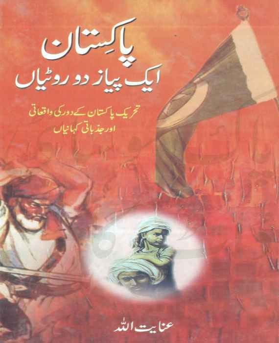 Pakistan Aik Payaz Or Do Rotian