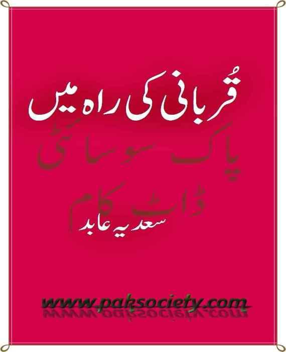 Qurbani Ki Raah Main