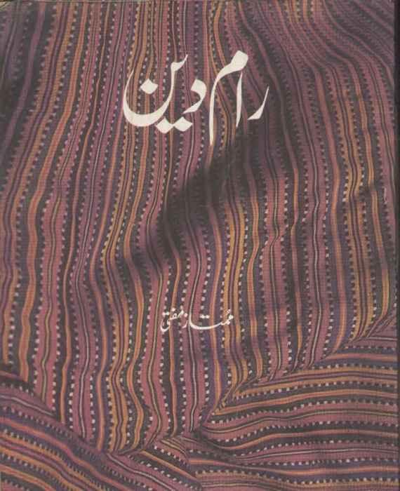Raam Deen