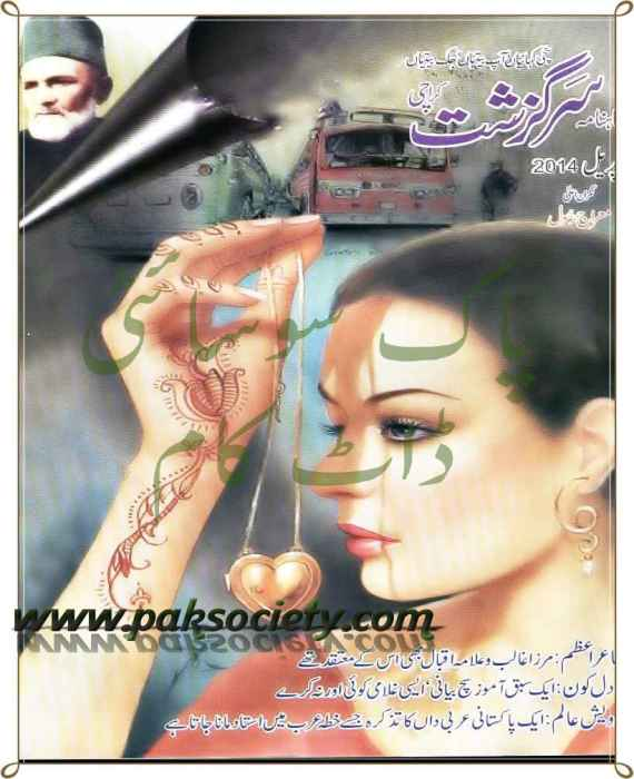Sarguzasht Digest November 2014 Pdf