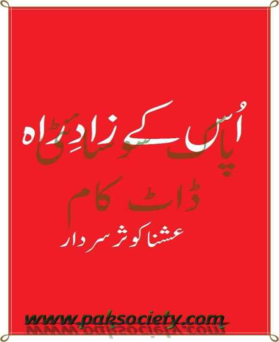 Us Kay Zaad E Raah