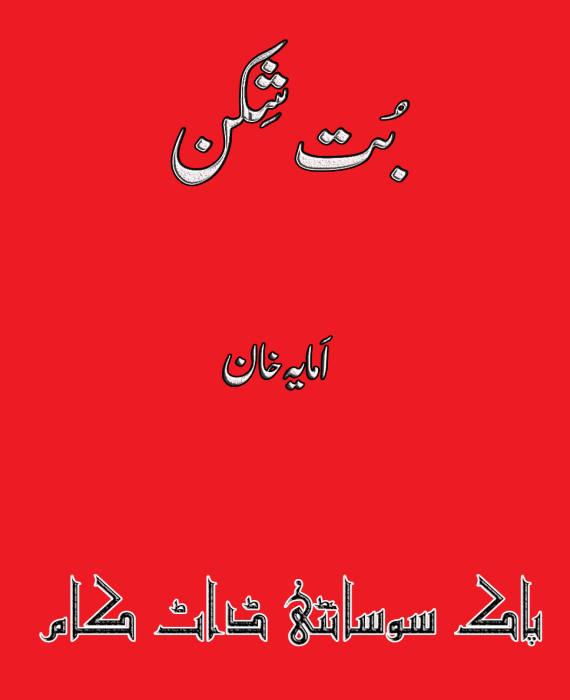 But Shikan By Amaya Khan