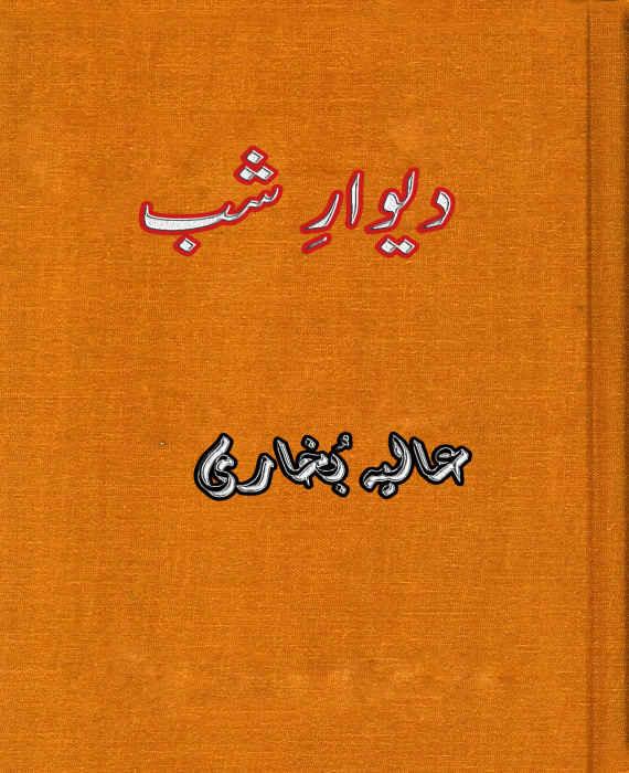 Dewar E Shab