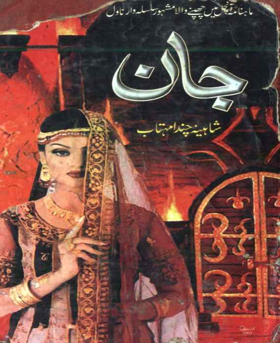 Jaan by Shaheena Chanda Mehtab