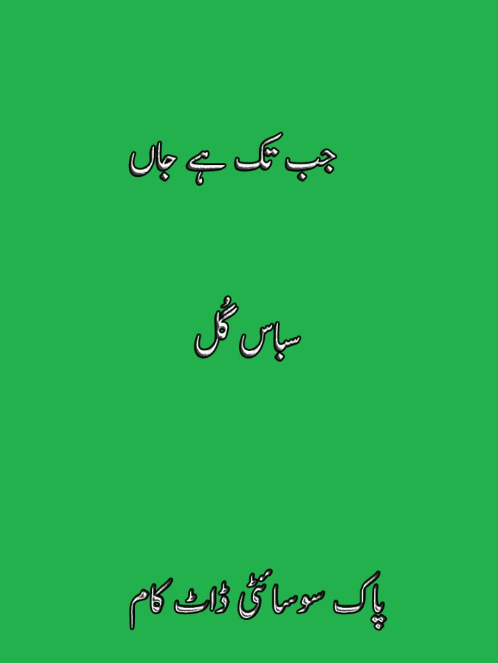 Jab Tak He Jaan