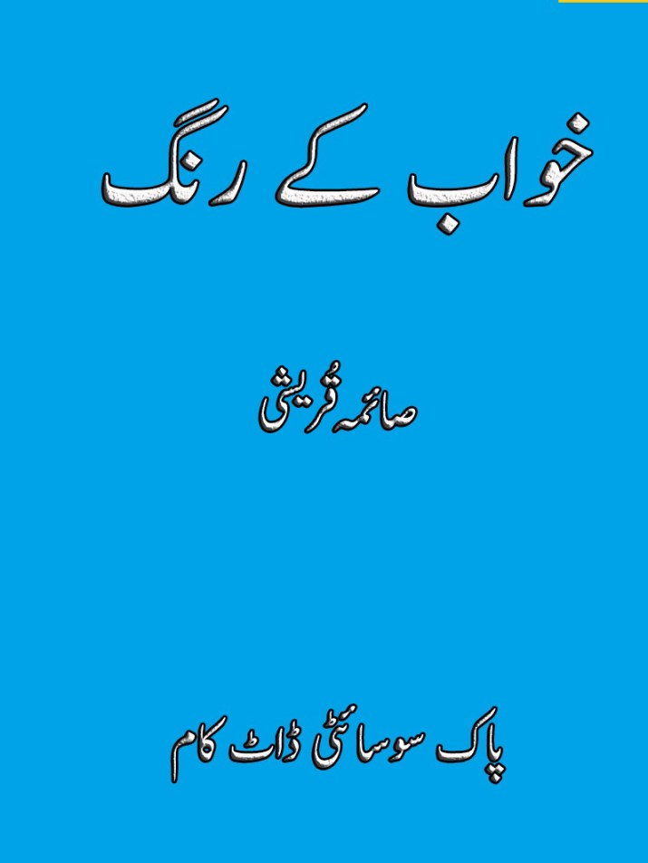 Khawab kay Rang
