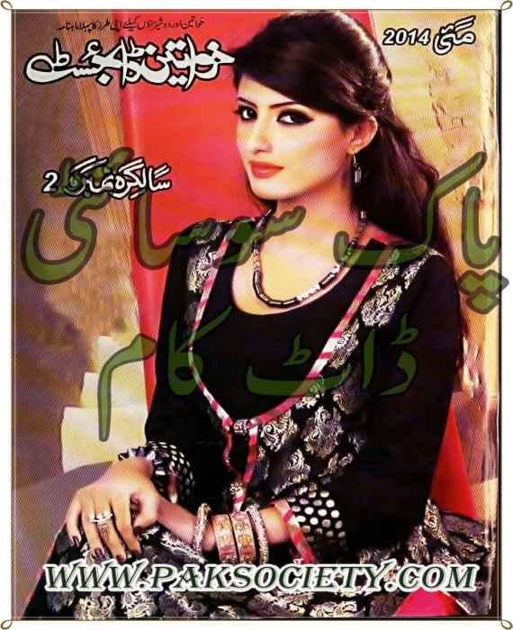 Khawateen Digest May 2014