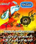 Taleem O Tarbiat May 2014