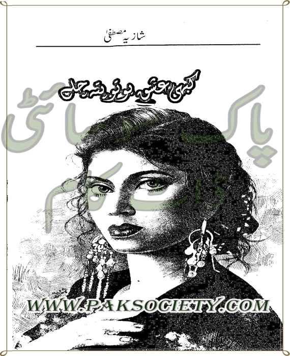 Read And Download Kabhi Ishaq Ho To Pata Chale By Shazia Mustfa