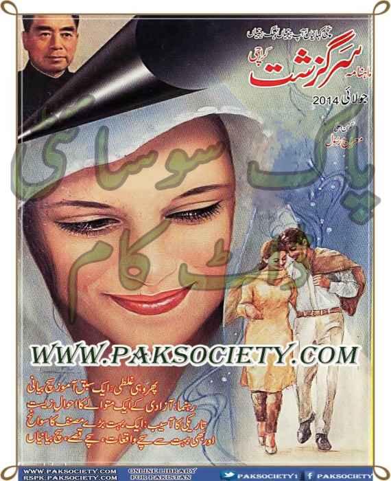 Sarguzasht Digest July 2014