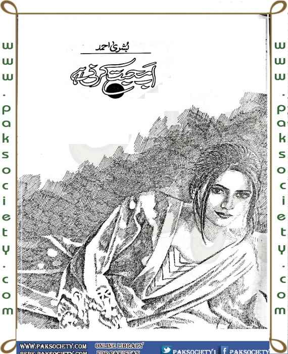 Ab Mohabbat Karni He