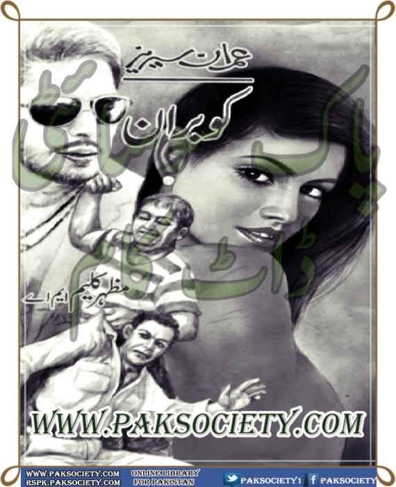 Cobran Part 1 Imran Series