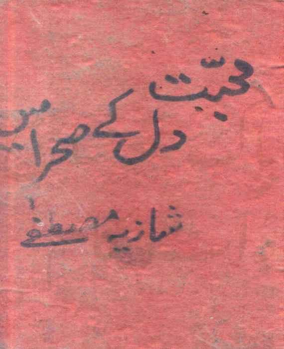 Mohabbat Dil Kay Sehra Mein