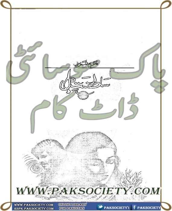 Sultanat E Dil By Maryiam Aziz