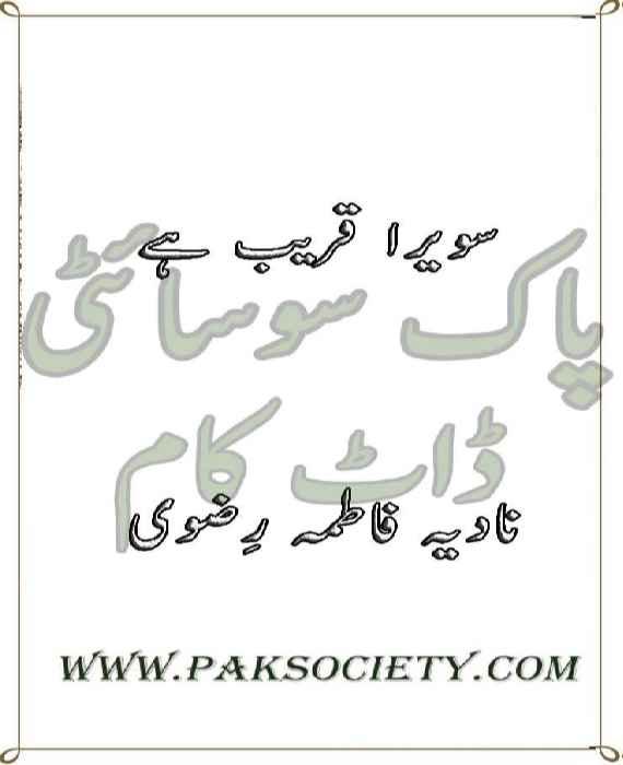 Swera Qareeb He