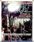 Naye Ufaq Digest September 2014