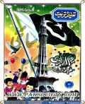 Taleem O Tarbiat August 2014