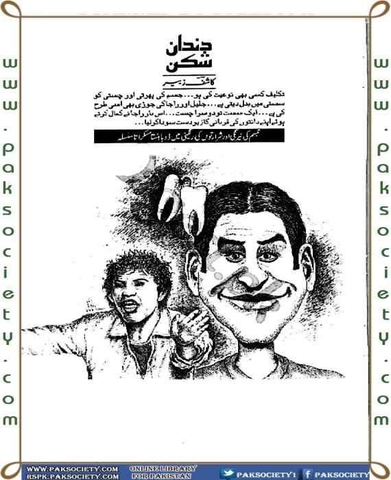 Dandan Shikan By Kashif Zubair