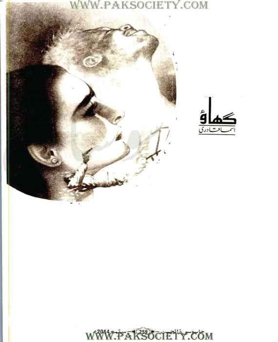 Ghaao By Asma Qadri
