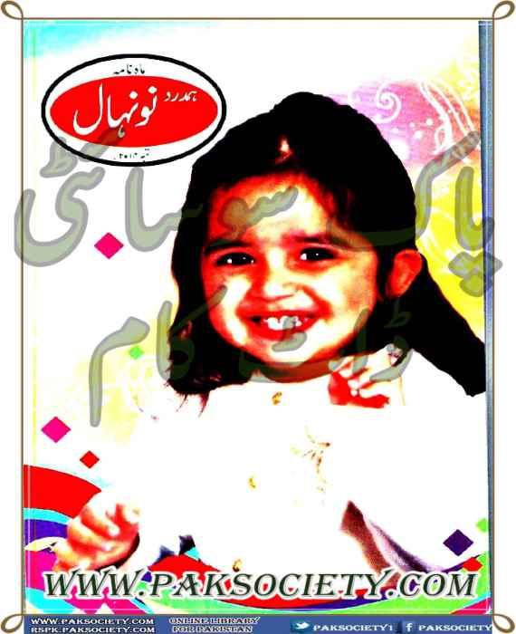 Hamdard Naunehal Magazine September 2014