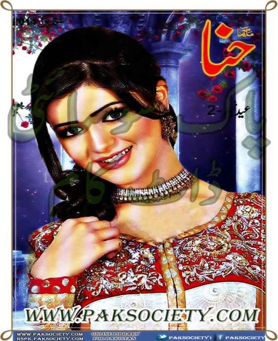Read And Download Hina Digest September 2014