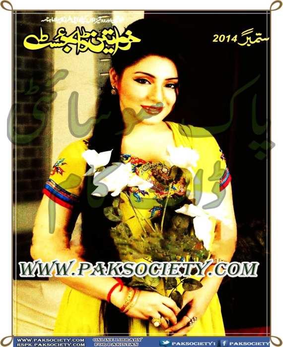 Khawateen Digest September 2014