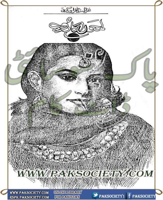 Lamhon Ka Roop By Ghazala Nigar Orakzai