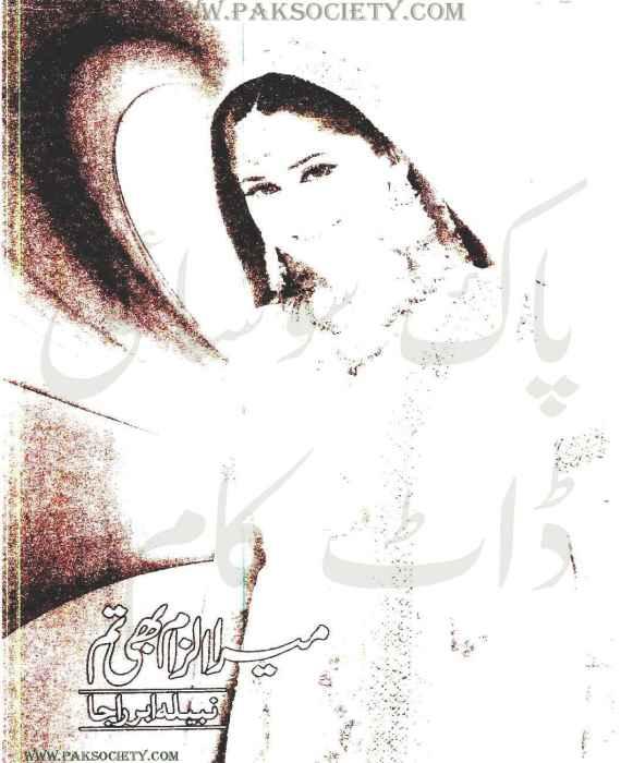 Mera Ilzam Bhi Tum By Nabila Abr Raja