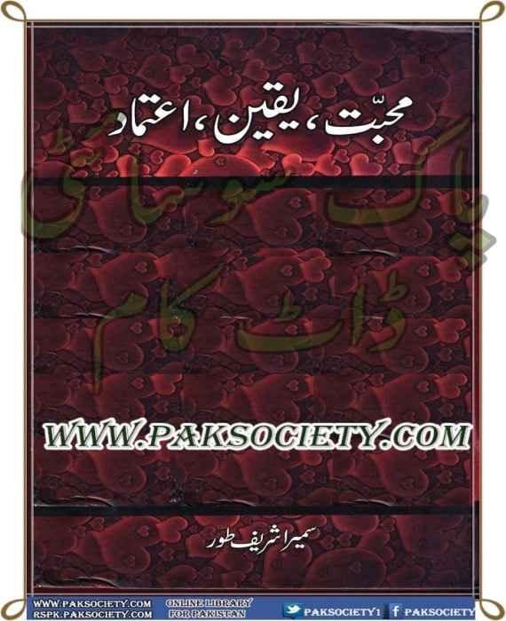 Mohabbat Yaqeen Aitmad « Sumaira Sharif Toor « Novels « Reading Section