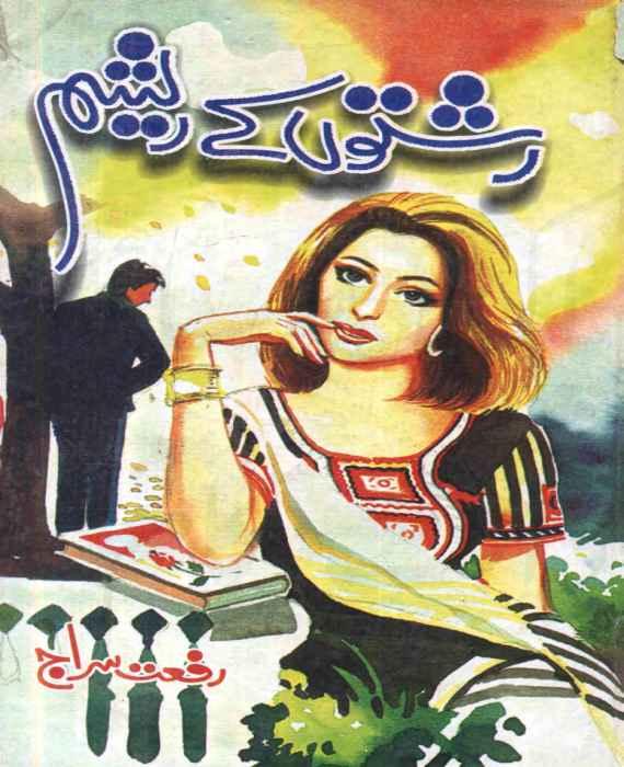 Rishton Kay Raisham By Riffat Siraj