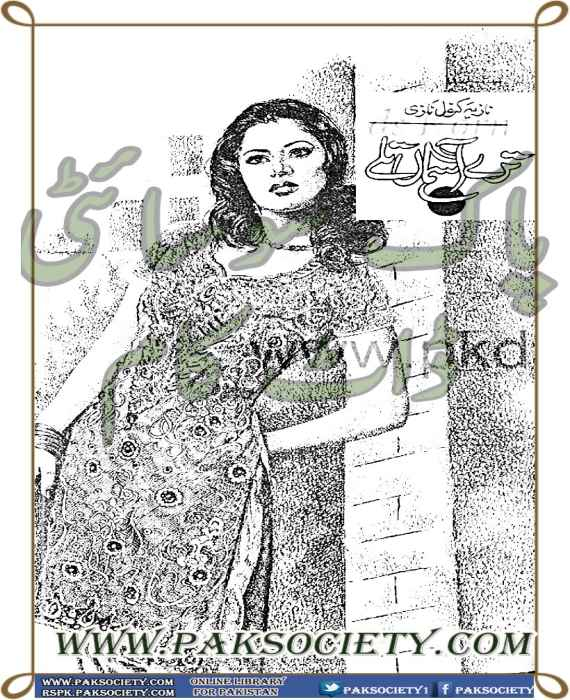 Tere Assman Tale By Nazia Kanwal Nazi