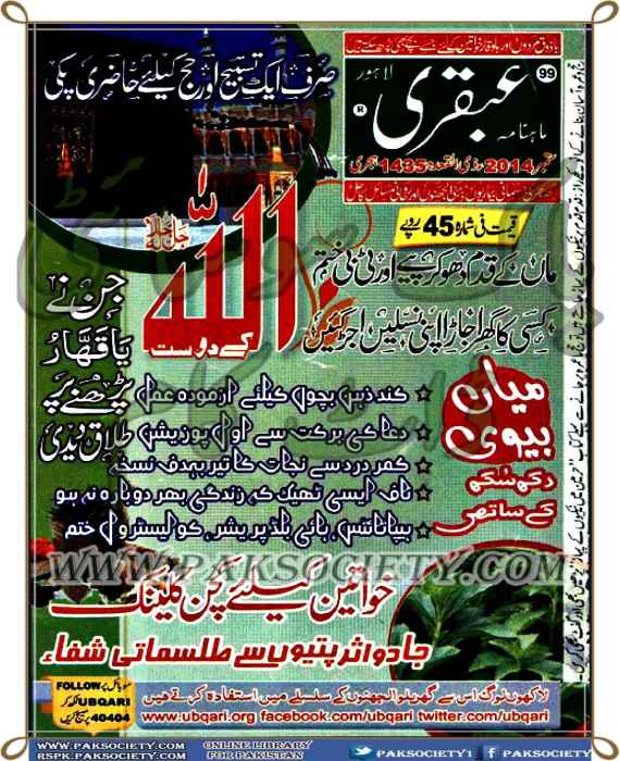 Ubqari Magazine September 2014 « « Reading Section