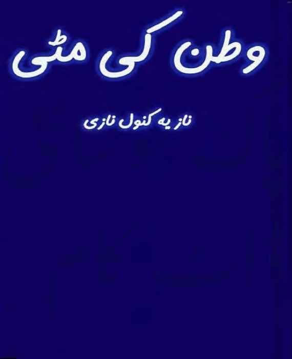 Watan Ki MItti By Nazia Kanwal Nazi
